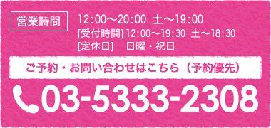 【営業時間】12:00~20:00 土~19:00(受付時間 12:00~19:30 土~18:30)ご予約・お問い合わせはこちら(予約優先)TEL.03-5333-2308